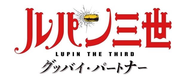 ルパン三世-4