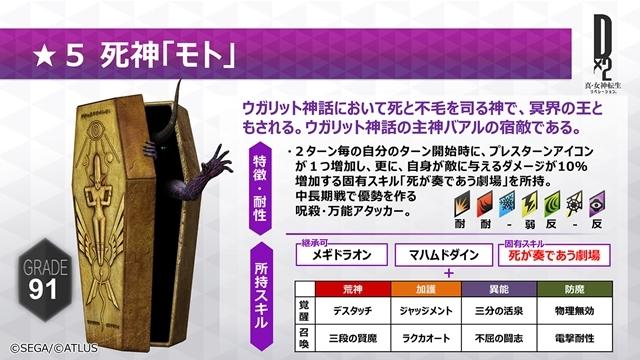 『D×2 真・女神転生リベレーション』メインストーリー第7章、新種族「死神」を追加!新規プレイヤー向けのお得なキャンペーン情報も到着-4