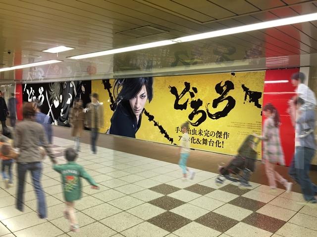 『どろろ』TVアニメ&舞台の巨大コラボビジュアルが新宿に登場! フェイスパックと年賀状を貼り出したピールオフ広告を実施-3