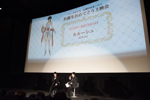 ルルーシュのお誕生日を声優・福山潤さんとお祝い!『コードギアス 反逆のルルーシュ お誕生日上映会&ライブビューイング』公式レポート到着-5