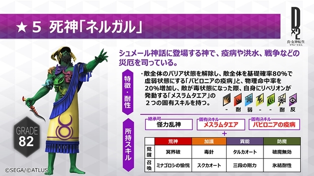『D×2 真・女神転生リベレーション』メインストーリー第7章、新種族「死神」を追加!新規プレイヤー向けのお得なキャンペーン情報も到着-5