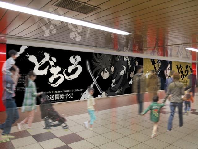 『どろろ』TVアニメ&舞台の巨大コラボビジュアルが新宿に登場! フェイスパックと年賀状を貼り出したピールオフ広告を実施-4