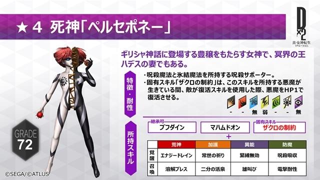 『D×2 真・女神転生リベレーション』メインストーリー第7章、新種族「死神」を追加!新規プレイヤー向けのお得なキャンペーン情報も到着-6