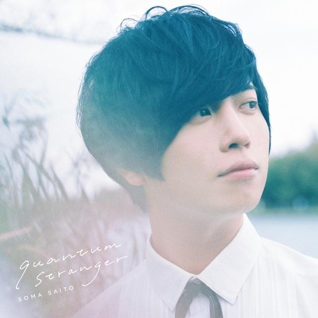 声優・斉藤壮馬さんの1stフルアルバム「quantum stranger」より、「結晶世界」のMV公開! 先行配信もスタート-5