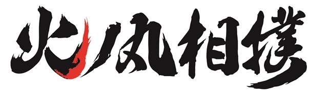 『火ノ丸相撲』追加声優に小野大輔さん決定、兵藤真磋人役で登場! 2019年1月25日放送からの新OP&ED情報も明らかに