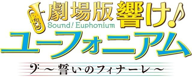 『劇場版 響け!ユーフォニアム ~誓いのフィナーレ~』第2弾特典付き前売券が12月21日発売決定! 特典B2ポスター全4種のビジュアルも公開-7