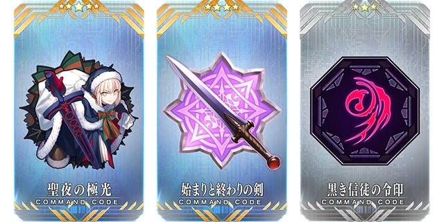 『Fate/Grand Order(FGO)』「クリスマス 2018 ピックアップ召喚」に新サーヴァント「★5(SSR)ブラダマンテ」が登場!