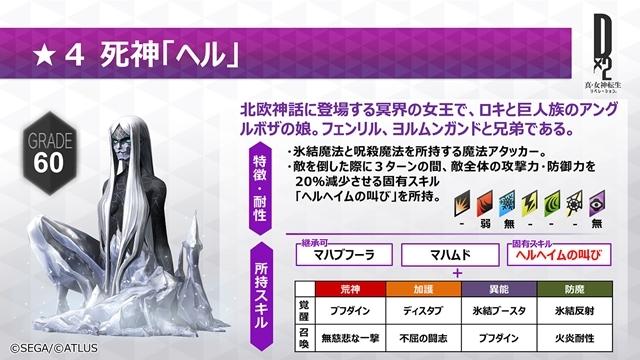 『D×2 真・女神転生リベレーション』メインストーリー第7章、新種族「死神」を追加!新規プレイヤー向けのお得なキャンペーン情報も到着-8