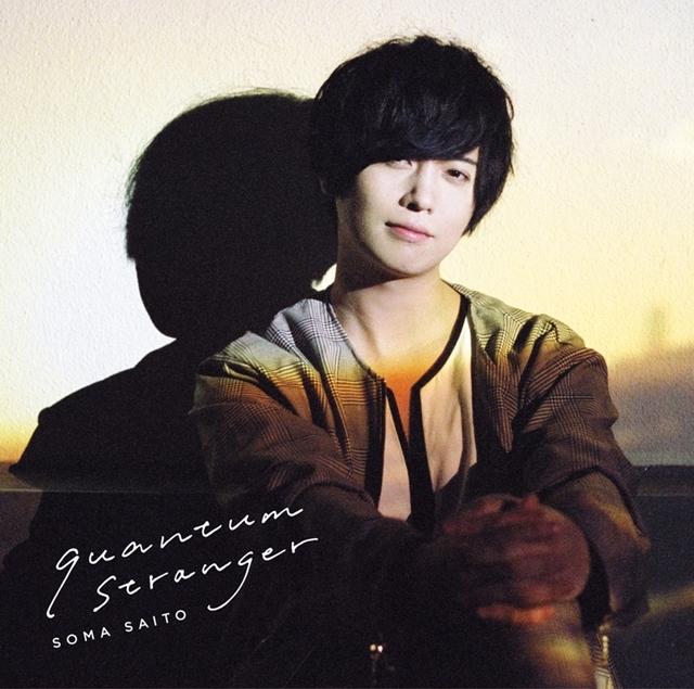 声優・斉藤壮馬さんの1stフルアルバム「quantum stranger」より、「結晶世界」のMV公開! 先行配信もスタート-7