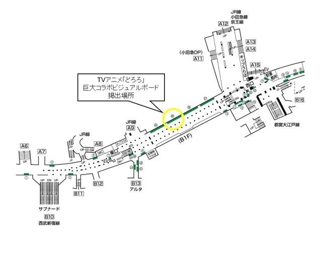 『どろろ』TVアニメ&舞台の巨大コラボビジュアルが新宿に登場! フェイスパックと年賀状を貼り出したピールオフ広告を実施-8