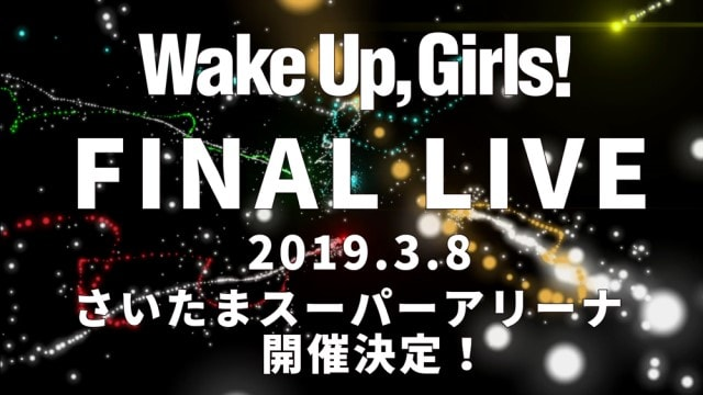 WUG「Wake Up, Girls! FINAL LIVE」さいたまスーパーアリーナで開催決定!