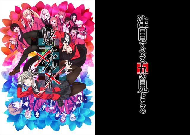 冬アニメ『賭ケグルイ××』新規エピソードビジュアルが公開! さらに、第1章の再放送が決定&EDテーマの音源が解禁に!-1