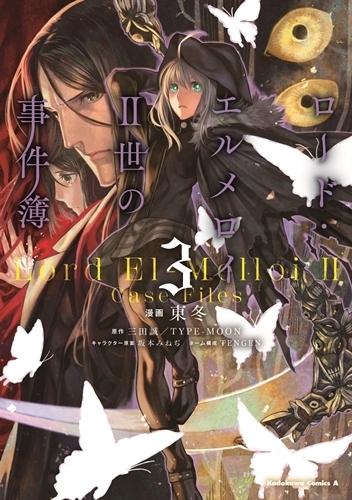 『ロード・エルメロイII世の事件簿』『FGO』など!「Fate Project 大晦日TVスペシャル2018」公開情報まとめ-11
