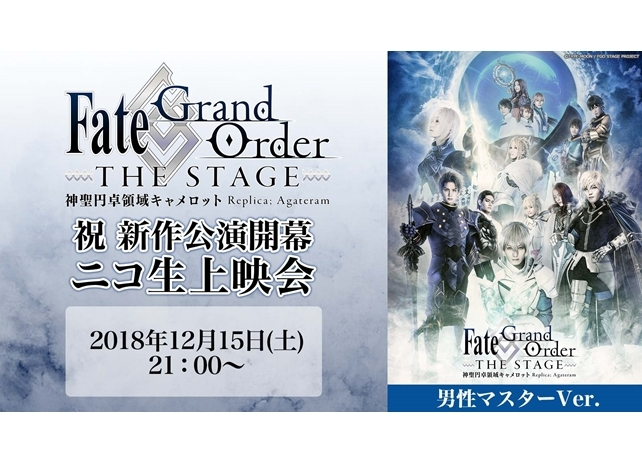 『FGO THE STAGE』第1弾が、12月15日無料配信決定