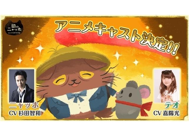 『猫のニャッホ』がTVアニメ化!声優は杉田智和・嘉陽光に