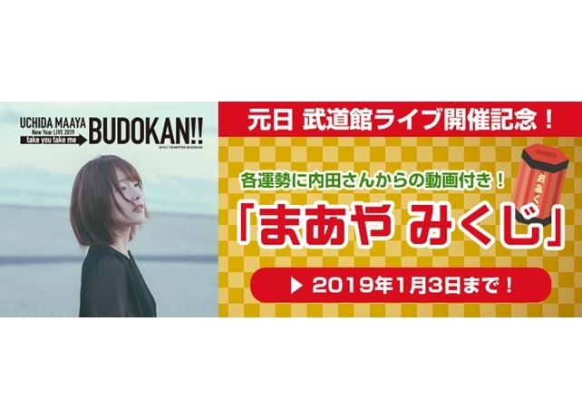 内田真礼×ANiUTa「まあや みくじ」がお正月限定開催!