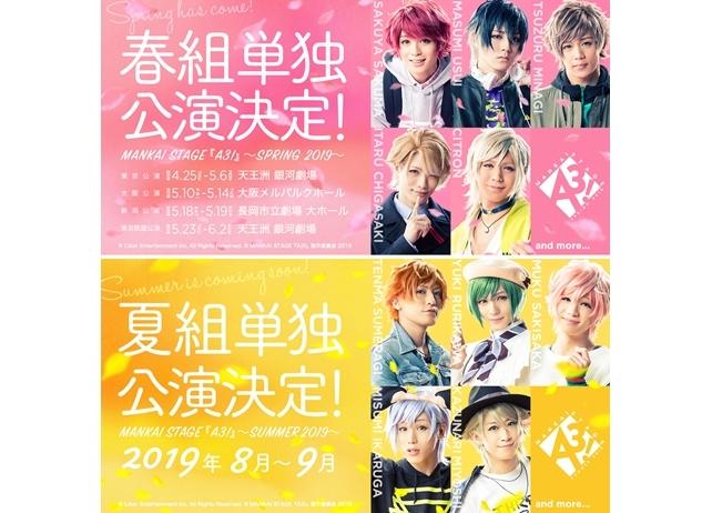 MANKAI STAGE『A3!』春組と夏組の単独公演が2019年上演決定!