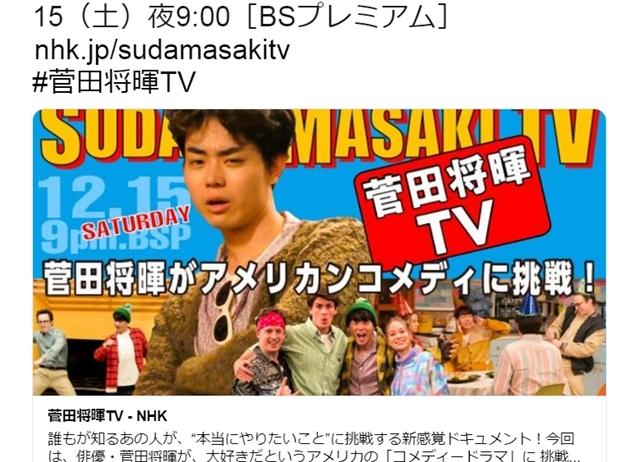 内田真礼さん・小野大輔さんら人気声優6名が『菅田将暉TV』に出演決定