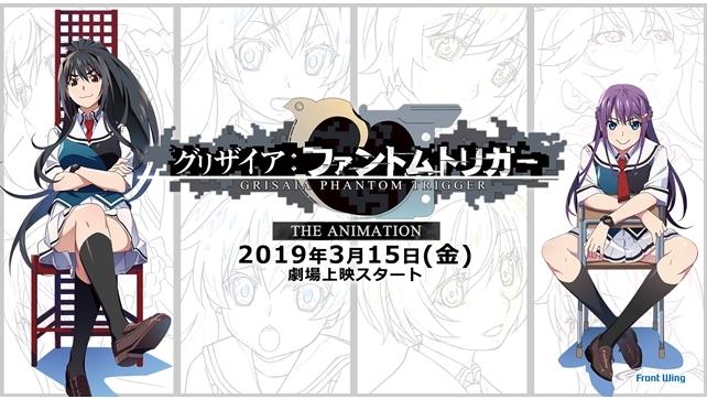 『グリザイアPT』2019年3月15日より劇場上映決定