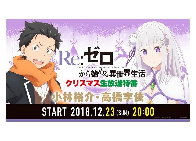 『リゼロ』クリスマス生放送特番が配信決定!