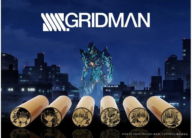 『SSSS.GRIDMAN(グリッドマン)』の痛印が発売決定!