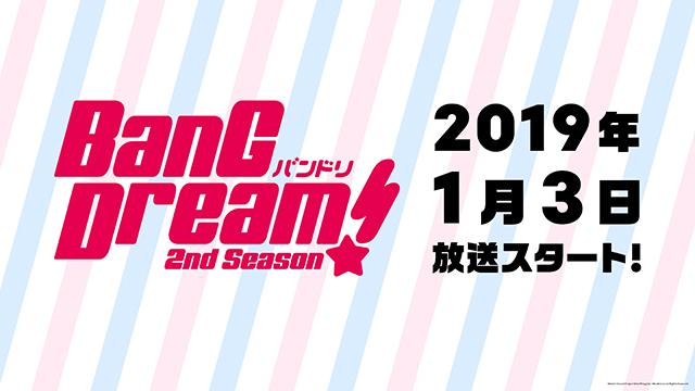 アニメ『BanG Dream!(バンドリ!)」第1期&第2期の一挙配信決定!「バンドリ! ラジオ祭り!」キャンペーンや配信・イベント情報も公開!-24