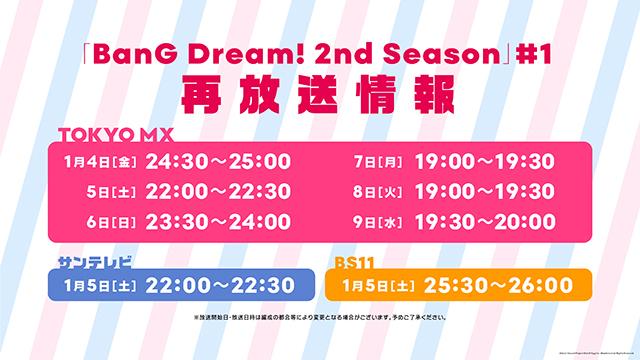アニメ『BanG Dream!(バンドリ!)」第1期&第2期の一挙配信決定!「バンドリ! ラジオ祭り!」キャンペーンや配信・イベント情報も公開!-4