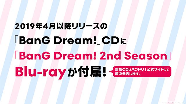 『BanG Dream! 2nd Season』制作発表会レポート|アニメ先行上映や声優・前島亜美さん、伊藤美来さんのミニライブも!-5
