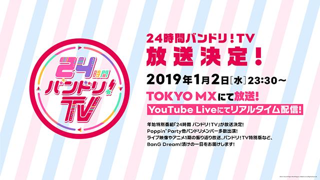 『BanG Dream! 2nd Season』制作発表会レポート|アニメ先行上映や声優・前島亜美さん、伊藤美来さんのミニライブも!-6