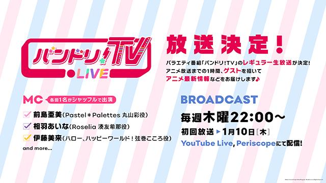 『BanG Dream! 2nd Season』制作発表会レポート|アニメ先行上映や声優・前島亜美さん、伊藤美来さんのミニライブも!-7