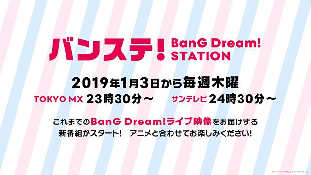 アニメ『BanG Dream!(バンドリ!)」第1期&第2期の一挙配信決定!「バンドリ! ラジオ祭り!」キャンペーンや配信・イベント情報も公開!-8