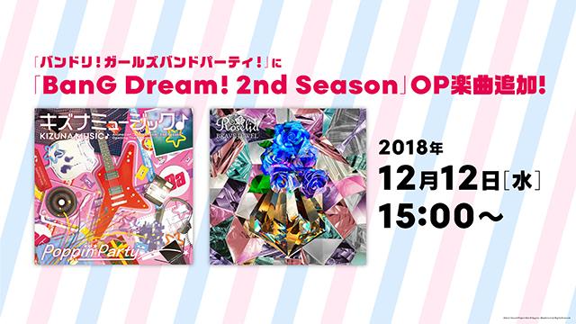 『BanG Dream! 2nd Season』制作発表会レポート|アニメ先行上映や声優・前島亜美さん、伊藤美来さんのミニライブも!-15