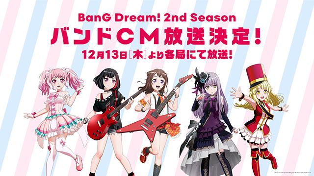 アニメ『BanG Dream!(バンドリ!)」第1期&第2期の一挙配信決定!「バンドリ! ラジオ祭り!」キャンペーンや配信・イベント情報も公開!-17