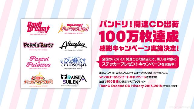 『BanG Dream! 2nd Season』制作発表会レポート|アニメ先行上映や声優・前島亜美さん、伊藤美来さんのミニライブも!-18