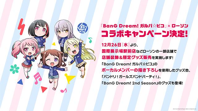 アニメ『BanG Dream!(バンドリ!)」第1期&第2期の一挙配信決定!「バンドリ! ラジオ祭り!」キャンペーンや配信・イベント情報も公開!-19