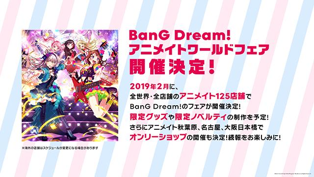 アニメ『BanG Dream!(バンドリ!)」第1期&第2期の一挙配信決定!「バンドリ! ラジオ祭り!」キャンペーンや配信・イベント情報も公開!-20