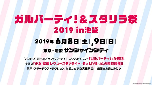 アニメ『BanG Dream!(バンドリ!)」第1期&第2期の一挙配信決定!「バンドリ! ラジオ祭り!」キャンペーンや配信・イベント情報も公開!-22