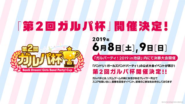 アニメ『BanG Dream!(バンドリ!)」第1期&第2期の一挙配信決定!「バンドリ! ラジオ祭り!」キャンペーンや配信・イベント情報も公開!-23