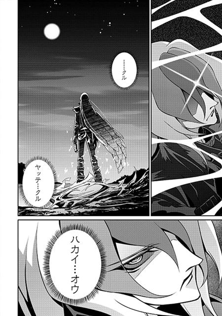 """『勇者王 ガオガイガーFINAL』より ゴールドメタリックの""""ジェネシックガオガイガー""""が登場!-4"""
