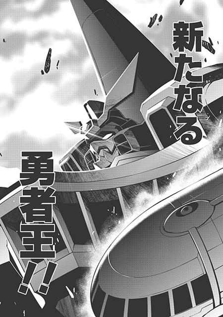 """『勇者王 ガオガイガーFINAL』より ゴールドメタリックの""""ジェネシックガオガイガー""""が登場!-5"""