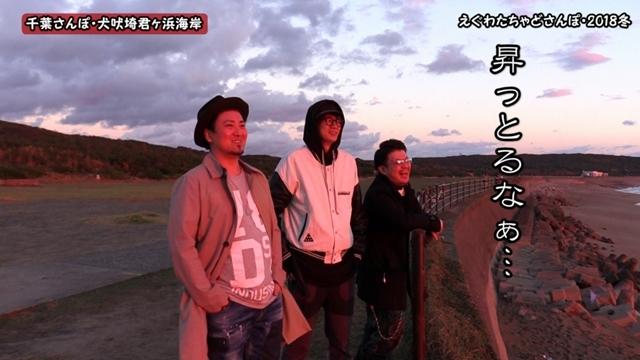 『俺ガイル』繋がりでお馴染みの声優・堀井茶渡さんと江口拓也さん、そして渡航先生の独特な空気感が楽しめるDVD「えぐわたちゃどさんぽ」がアニメイトに登場!