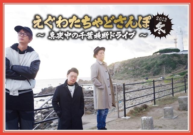 『俺ガイル』繋がりでお馴染みの声優・堀井茶渡さんと江口拓也さん、そして渡航先生の独特な空気感が楽しめるDVD「えぐわたちゃどさんぽ」がアニメイトに登場!の画像-1