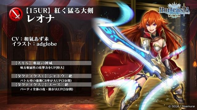 オルタンシア・サーガ -蒼の騎士団--6