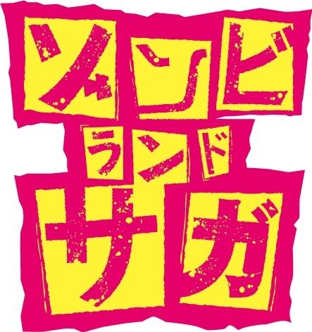 「ゾンビランドサガ~フランシュシュといっしょ~」初LIVEイベントの公式レポート到着! 話題のOP&EDテーマを初披露