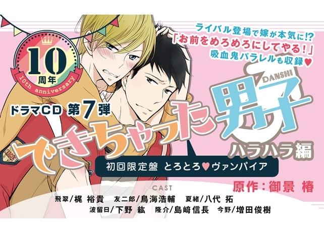 ドラマCD「できちゃった男子 ハラハラ編」3月20日発売
