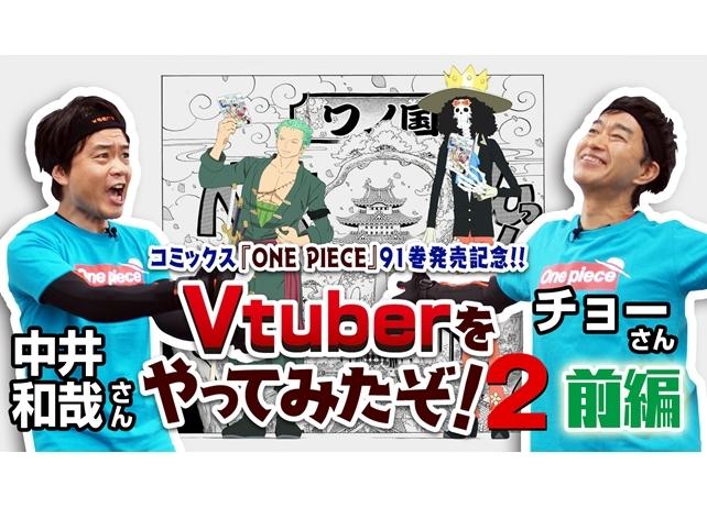 『ONE PIECE』ゾロ役・中井和哉とブルック役・チョーがバーチャルYouTuberに挑戦