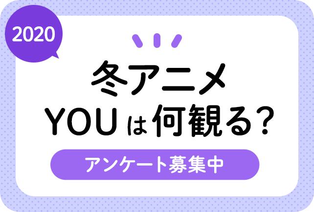 2020冬アニメ、何観るアンケート(募集)