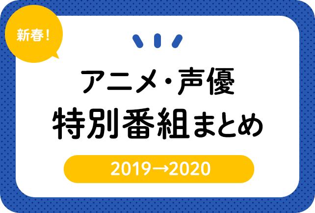 年末年始・お正月放送のアニメ・映画・声優の特別番組一覧【2019→2020】