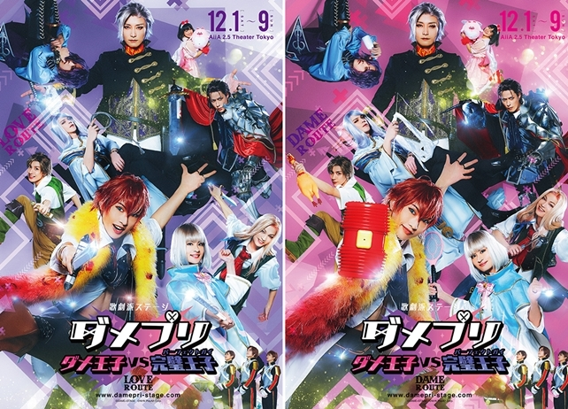 『ダメステ』BDが2019年4月26日に発売決定!