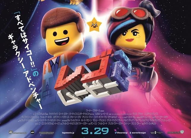 『レゴムービー2』日本語吹き替え版を森川智之、沢城みゆき、山寺宏一が担当